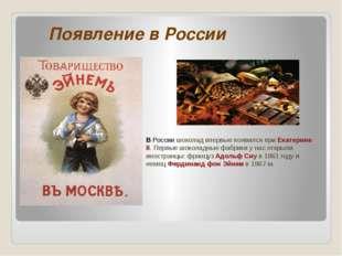 Появление в России ВРоссиишоколад впервые появился приЕкатерине II. Первы