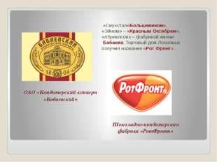 «Сиу»стал«Большевиком», «Эйнем» –«Красным Октябрем», «Абрикосов» – фабрикой