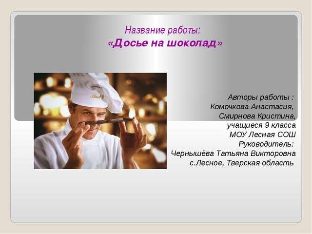 Название работы: «Досье на шоколад» Авторы работы : Комочкова Анастасия, Сми...