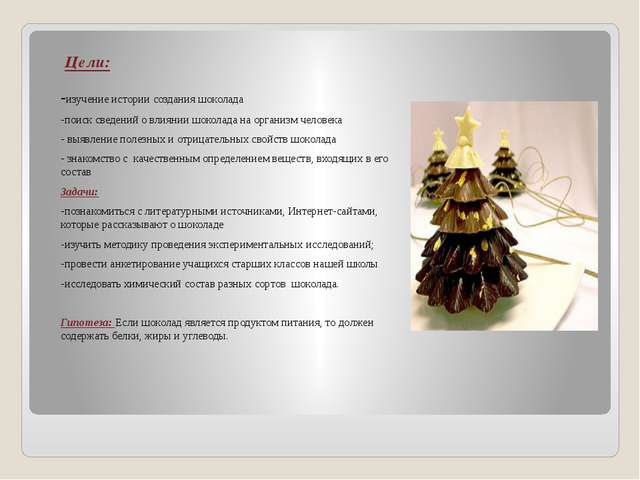 -изучение истории создания шоколада -поиск сведений о влиянии шоколада на ор...