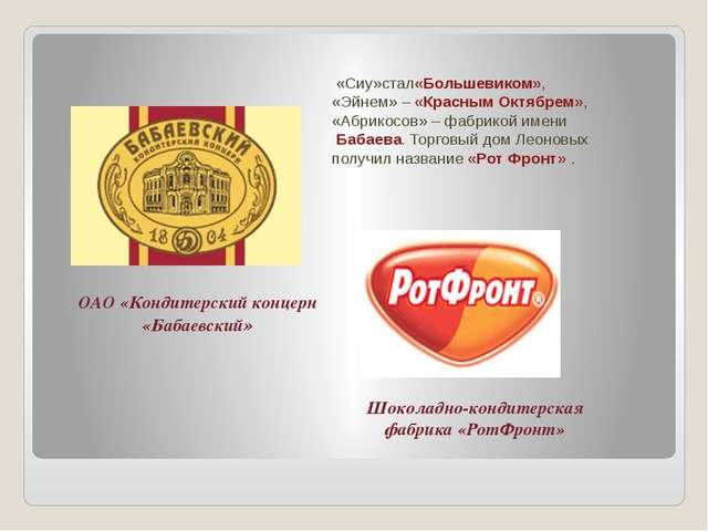 «Сиу»стал«Большевиком», «Эйнем» –«Красным Октябрем», «Абрикосов» – фабрикой...