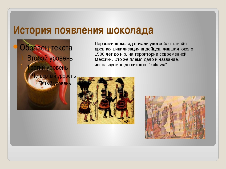 История появления шоколада Первыми шоколад начали употреблять майя - древняя...