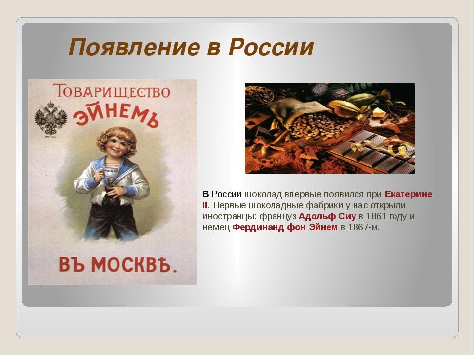 Появление в России ВРоссиишоколад впервые появился приЕкатерине II. Первы...