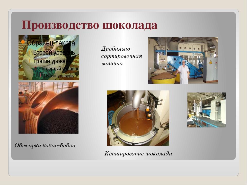 Производство шоколада Обжарка какао-бобов Дробильно-сортировочная машина Кон...