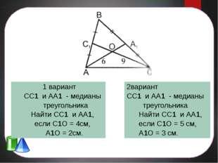 1 вариант СС1 и АА1 - медианы треугольника Найти СС1 и АА1, если С1О = 4см,