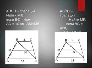 АВСD – трапеция. Найти МР, если ВС = 4см, АD = 10 см, АМ=МВ АВСD – трапеция.