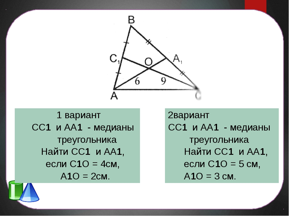1 вариант СС1 и АА1 - медианы треугольника Найти СС1 и АА1, если С1О = 4см,...