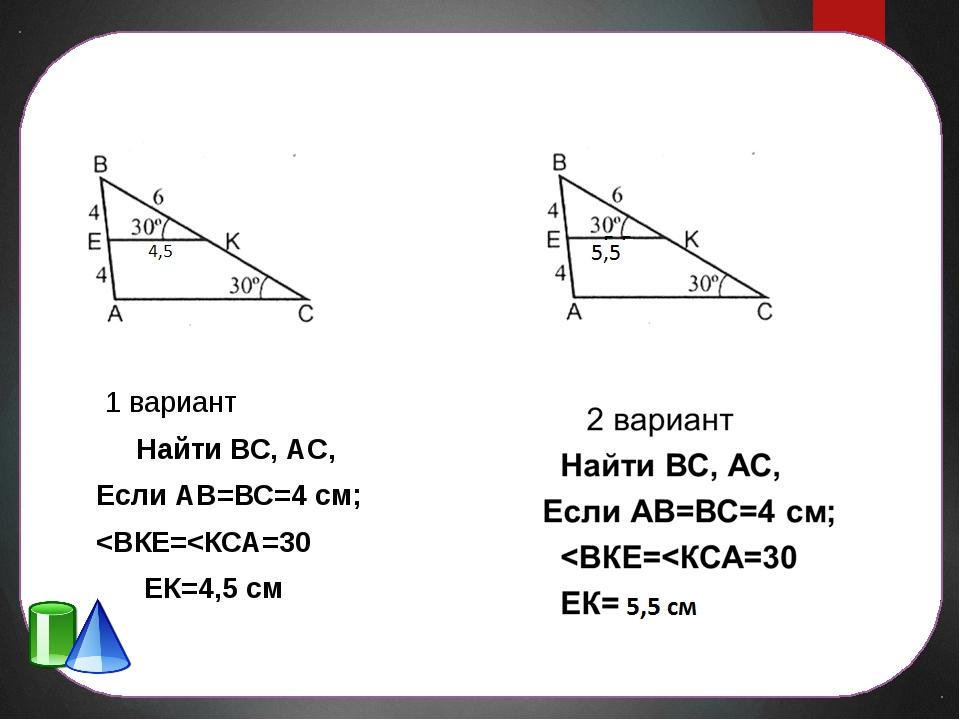 1 вариант Найти ВС, АС, Если АВ=ВС=4 см;
