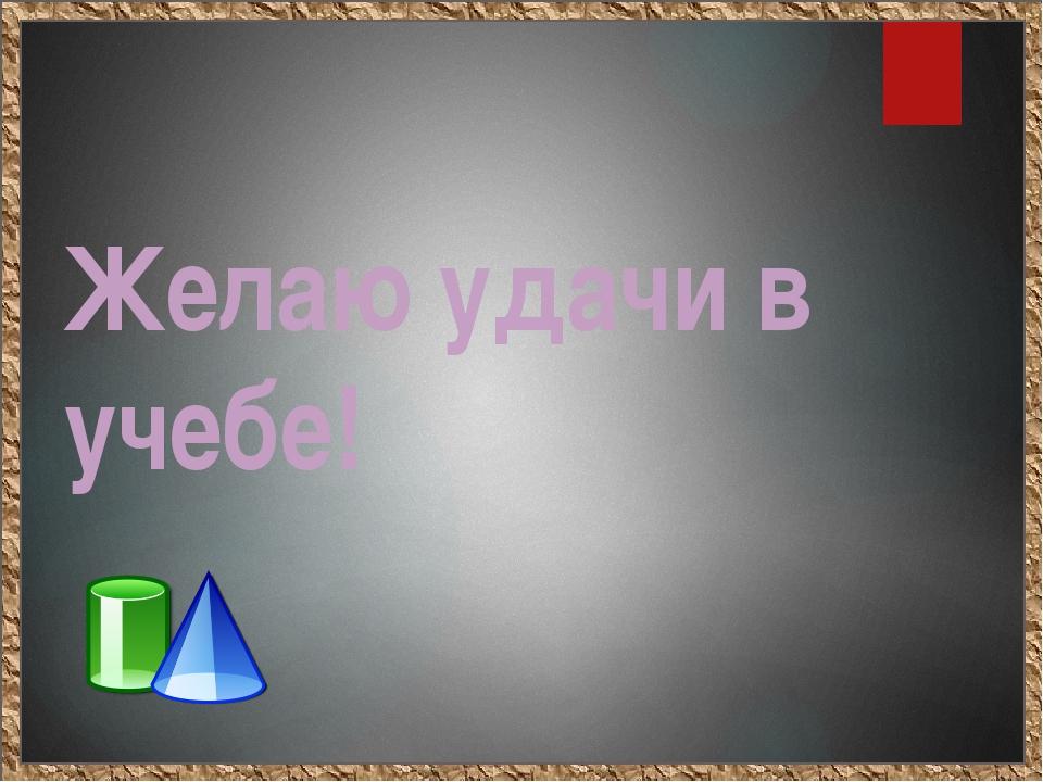 Желаю удачи в учебе!
