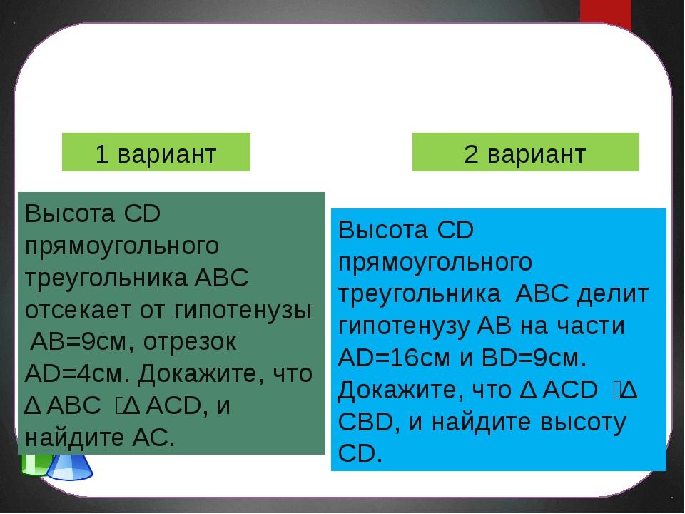 Высота CD прямоугольного треугольника ABC отсекает от гипотенузы AB=9см, отре...
