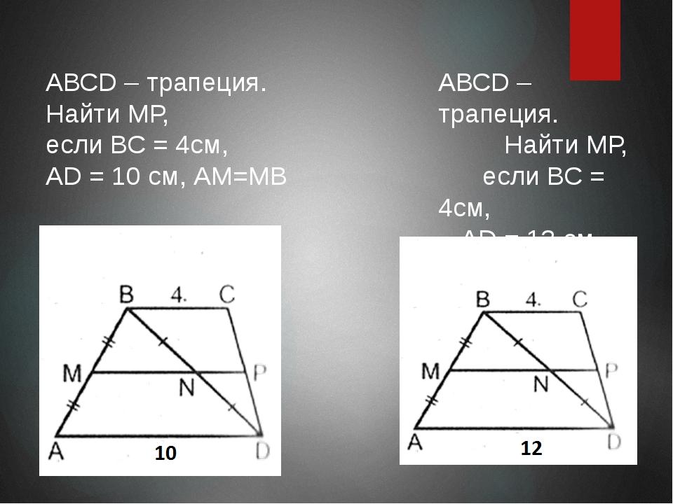 АВСD – трапеция. Найти МР, если ВС = 4см, АD = 10 см, АМ=МВ АВСD – трапеция....