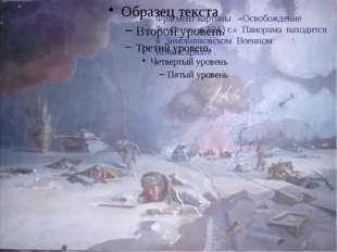 Фрагмент картины «Освобождение Зимовников 1943 г.» Панорама находится в Зимов