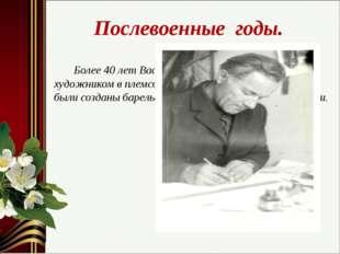Послевоенные годы. Более 40 лет Василий Семенович работал художником в племсо