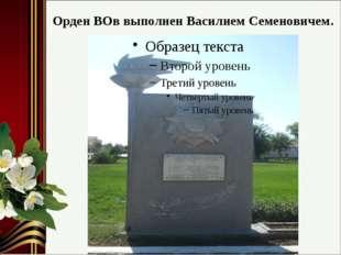 Орден ВОв выполнен Василием Семеновичем.