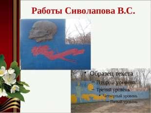 Работы Сиволапова В.С.