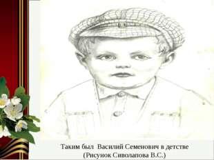 Таким был Василий Семенович в детстве (Рисунок Сиволапова В.С.)