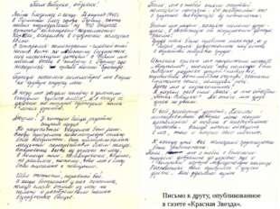Письмо к другу, опубликованное в газете «Красная Звезда».