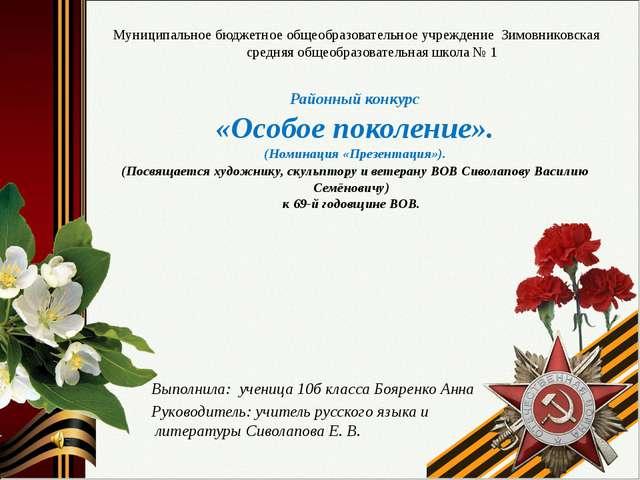 Муниципальное бюджетное общеобразовательное учреждение Зимовниковская средняя...