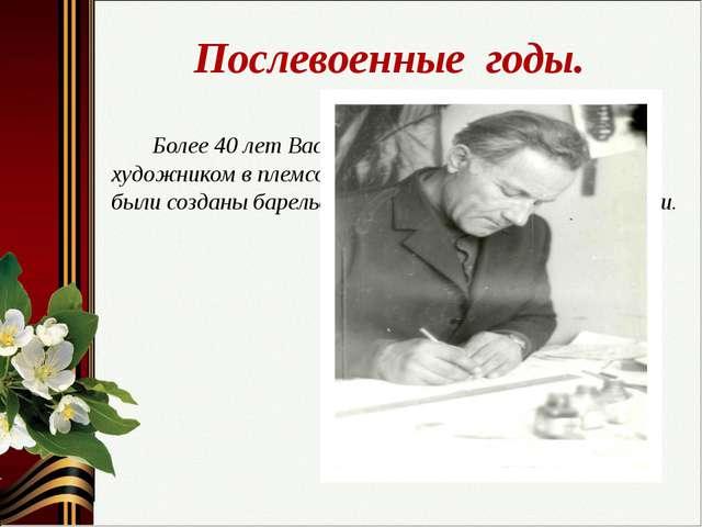 Послевоенные годы. Более 40 лет Василий Семенович работал художником в племсо...