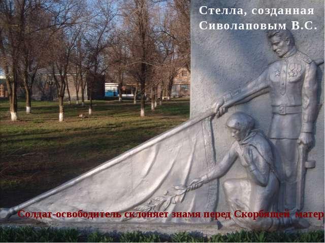 Стелла, созданная Сиволаповым В.С. Солдат-освободитель склоняет знамя перед С...