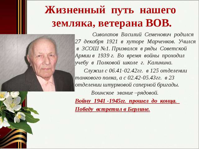 Жизненный путь нашего земляка, ветерана ВОВ. Сиволапов Василий Семенович ро...