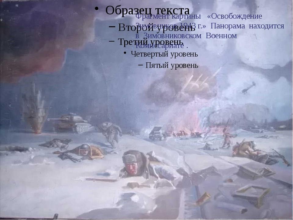 Фрагмент картины «Освобождение Зимовников 1943 г.» Панорама находится в Зимов...