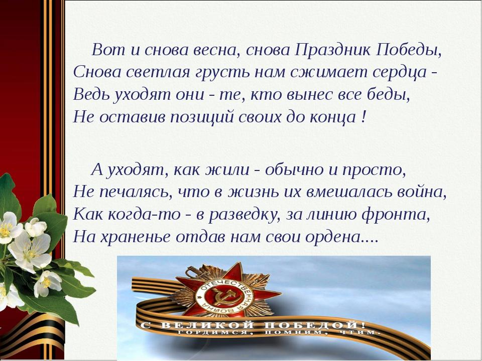 Вот и снова весна, снова Праздник Победы, Снова светлая грусть нам сжимает...