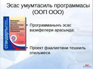 Эсас умумтасиль программасы (ООП ООО) Программанынъ эсас вазифелери арасында: