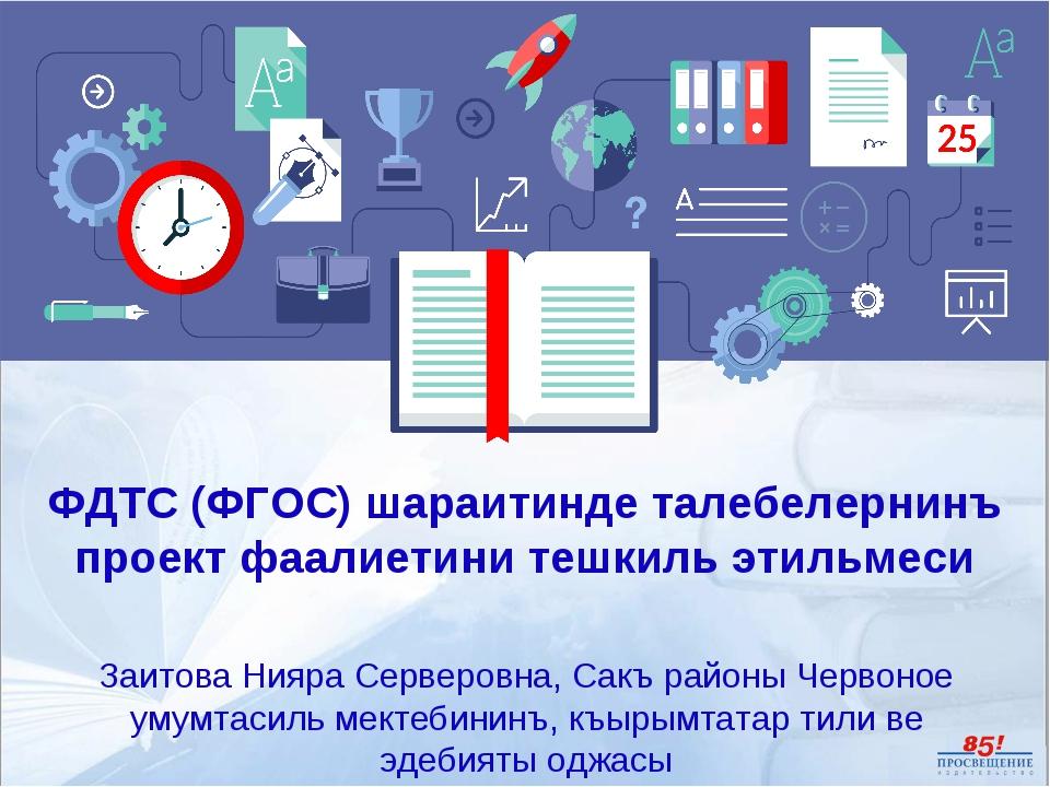 ФДТС (ФГОС) шараитинде талебелернинъ проект фаалиетини тешкиль этильмеси Заит...