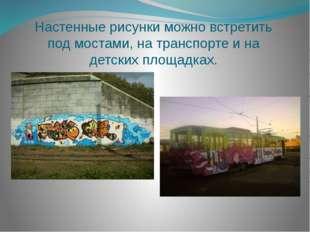 Настенные рисунки можно встретить под мостами, на транспорте и на детских пло