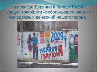 На проезде Дарвина в городе Твери я увидел граффити изображающее одно из моло