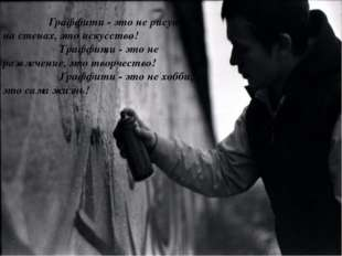 Граффити - это не рисунки на стенах, это искусство! Граффити - это не развле