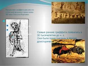 Самые ранние граффити появились в 30 тысячелетии до н.э. Они были представле