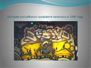 История российского граффити началась в 1985 году.