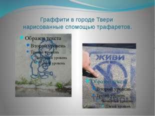 Граффити в городе Твери нарисованные спомощью трафаретов.