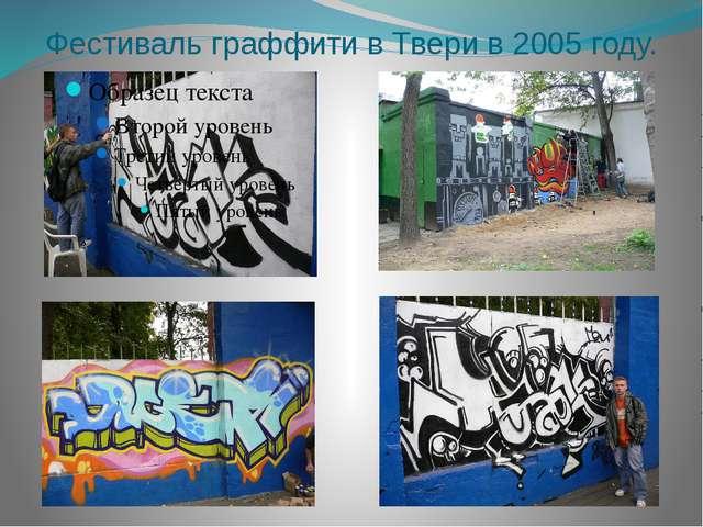 Фестиваль граффити в Твери в 2005 году.