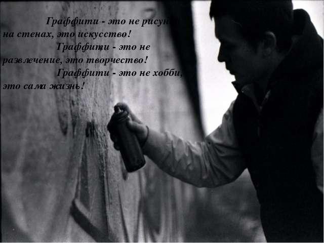Граффити - это не рисунки на стенах, это искусство! Граффити - это не развле...