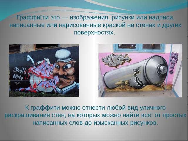 Граффи́тиэто — изображения, рисунки или надписи, написанные или нарисованные...