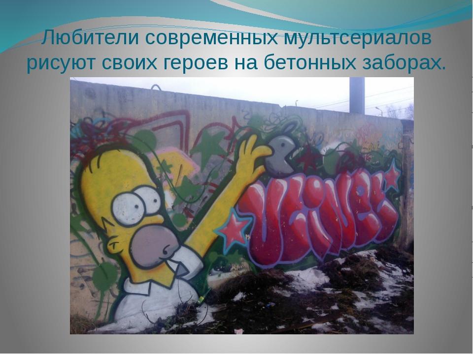 Любители современных мультсериалов рисуют своих героев на бетонных заборах.