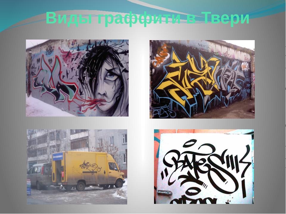 Виды граффити в Твери