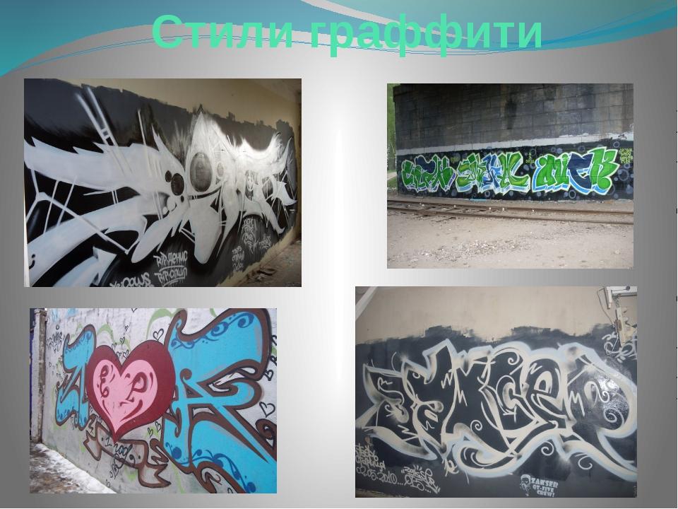 Стили граффити