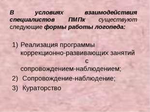 В условиях взаимодействия специалистов ПМПк существуют следующие формы работы