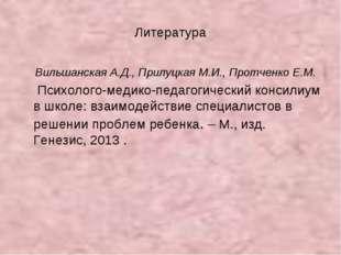 Литература Вильшанская А.Д., Прилуцкая М.И., Протченко Е.М. Психолого-медико-