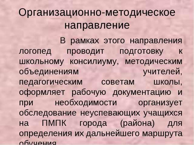Организационно-методическое направление В рамках этого направления логопед пр...