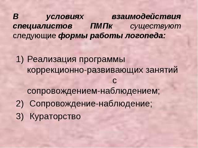 В условиях взаимодействия специалистов ПМПк существуют следующие формы работы...