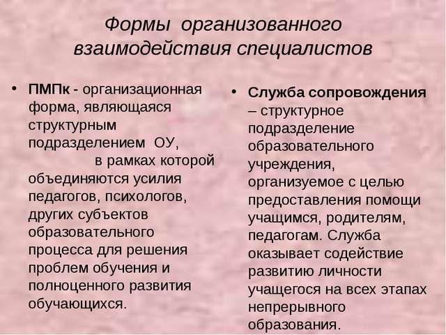 Формы организованного взаимодействия специалистов ПМПк - организационная форм...