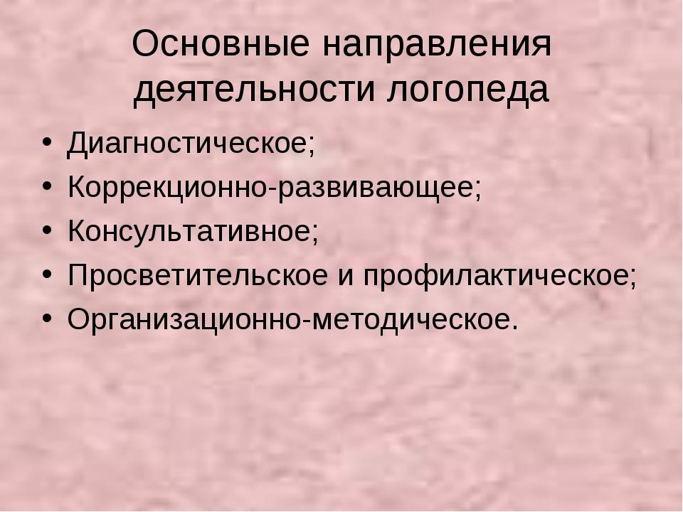 Основные направления деятельности логопеда Диагностическое; Коррекционно-разв...