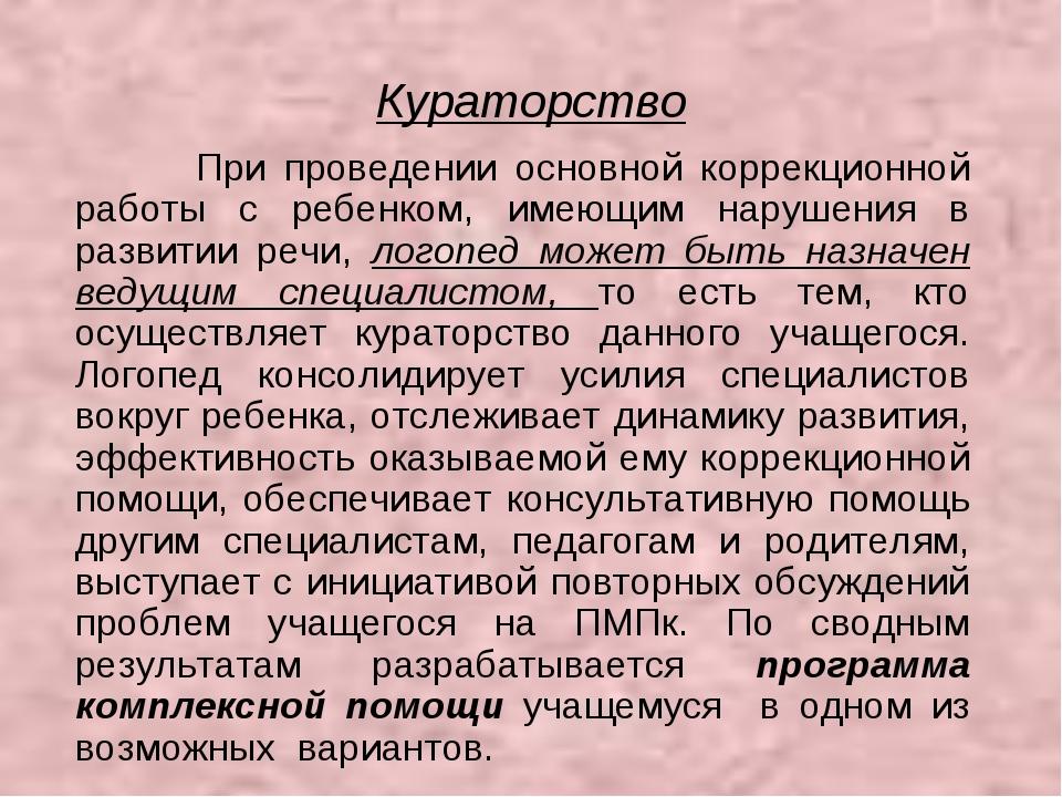 Кураторство При проведении основной коррекционной работы с ребенком, имеющим...