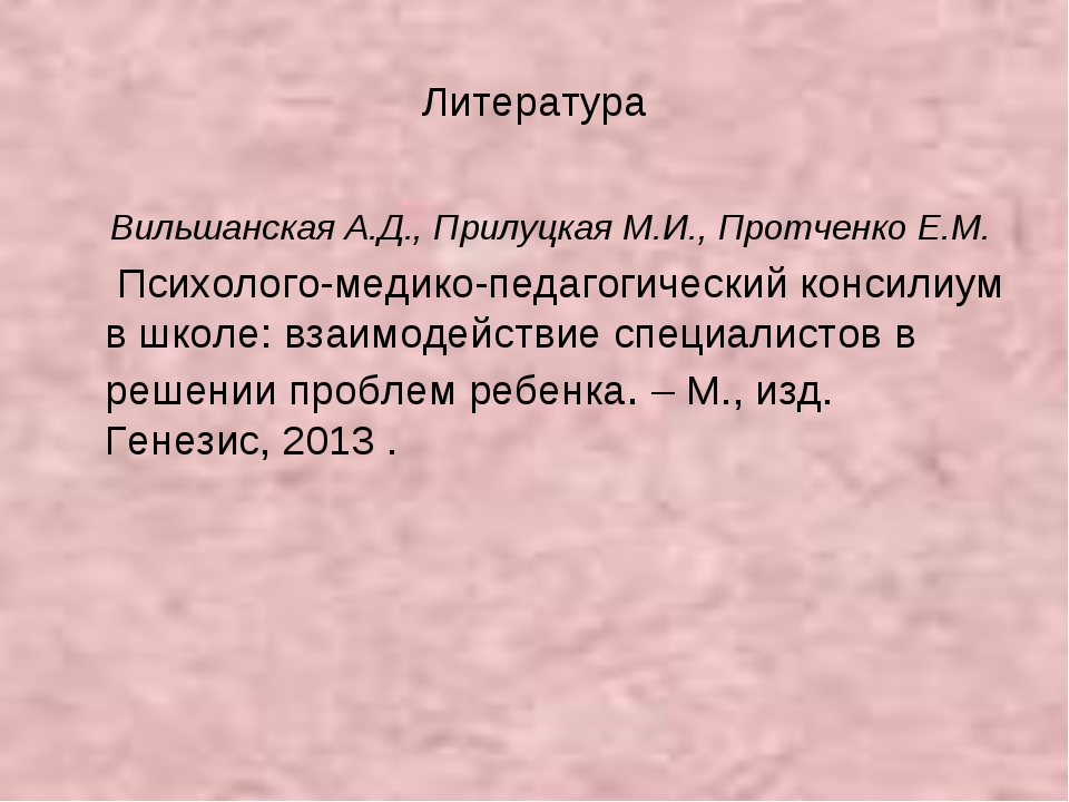 Литература Вильшанская А.Д., Прилуцкая М.И., Протченко Е.М. Психолого-медико-...