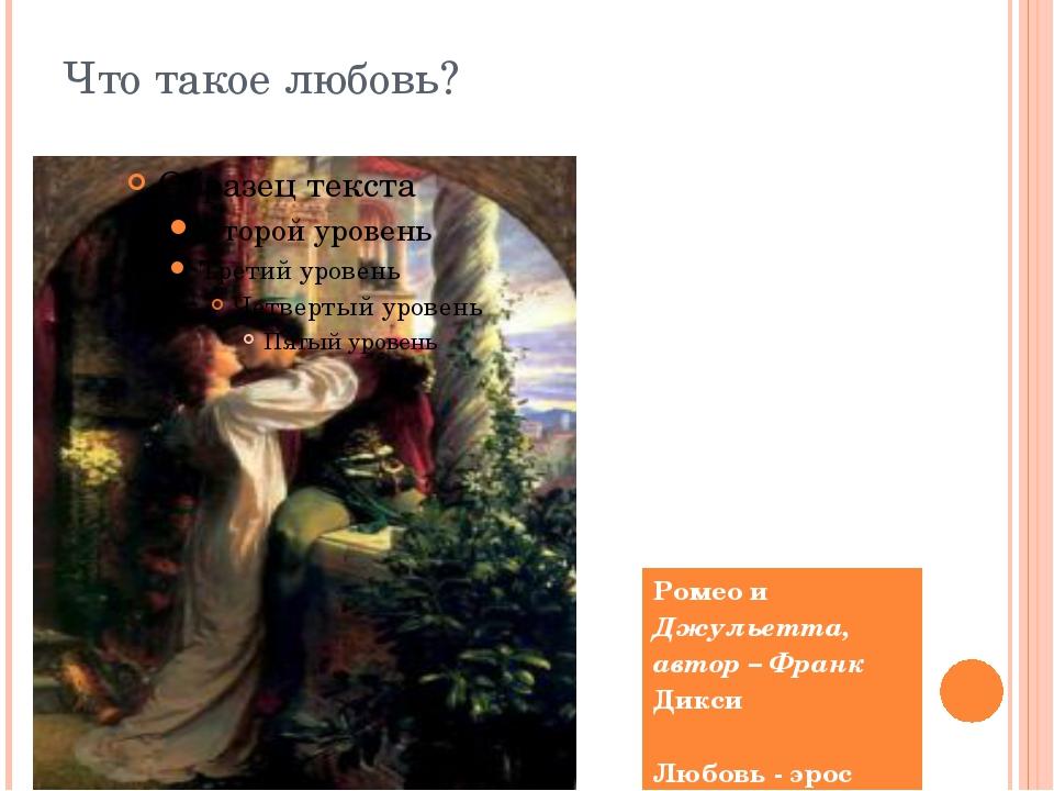 Что такое любовь? Джульетта, автор – Франк Ромео иДжульетта, автор – ФранкДик...